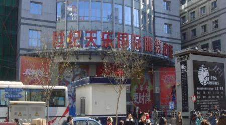 北京动物园天乐服装批发市场