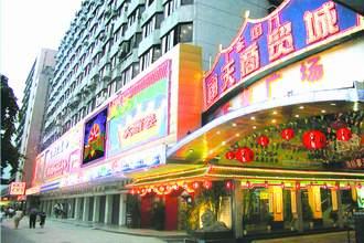 广州南天商贸城