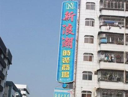 东莞虎门新浪潮时装商场