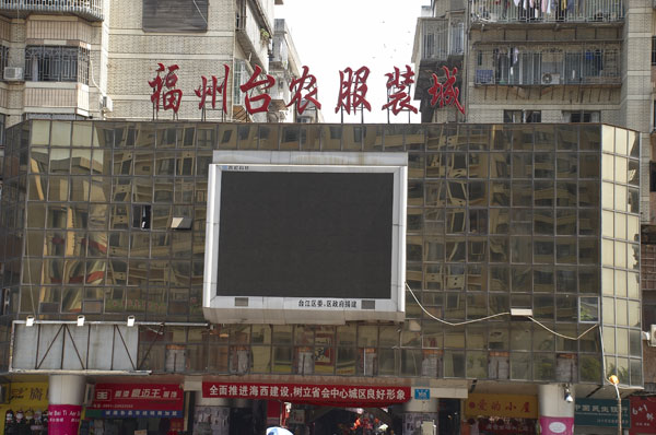 福州台江农贸服装批发市场
