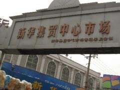 石家庄新华集贸中心市场