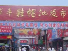 临沂华丰百货商店精品鞋区