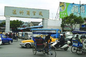 温州黄龙商贸城