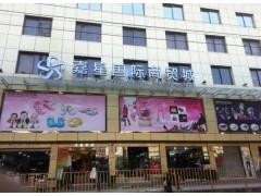 广州嘉星国际商贸城