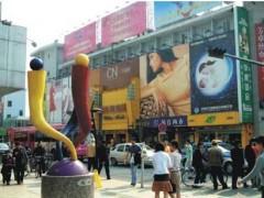 杭州武林时尚女装街