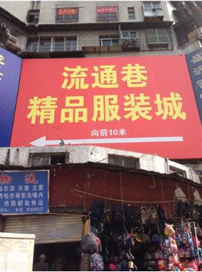 武汉武汉流通巷精品城女装批发市场