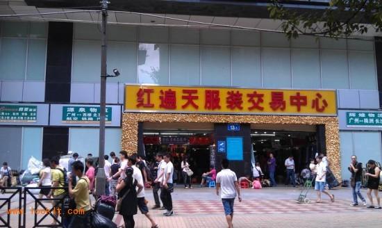 广州广州红遍天服装批发城