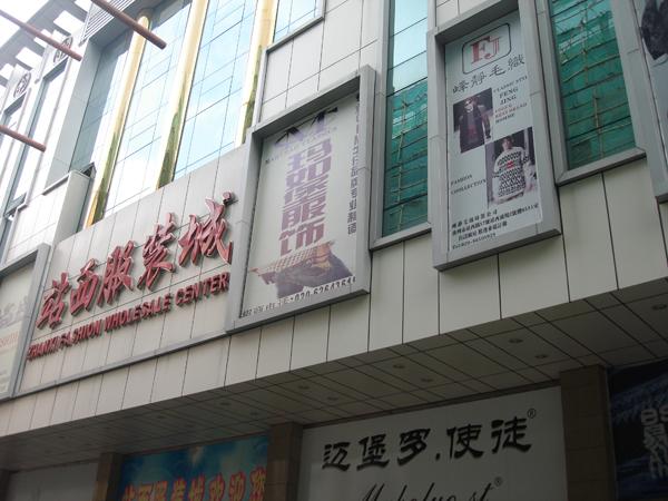广州广州站西男装批发中心