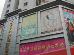 东莞富民童装批发城