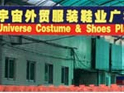 广州宇宙服装鞋业广场