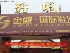 郑州郑州金盛国际鞋城