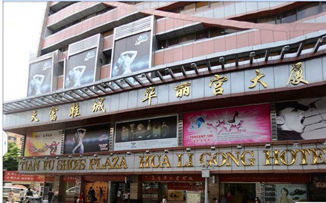 广州天富鞋材广场