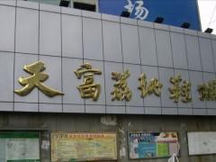 广州天富荔珊鞋业城