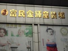东莞富民童装批发城的拿货技巧全国知名的运动服批发市场