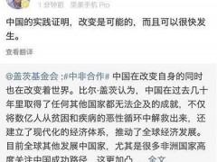 """罗永浩密会微软CEO 网友戏称这是""""微商套路"""""""