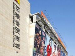北京童装批发市场在哪