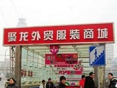 北京聚龙外贸服装批发商城进货窍门和砍价方案
