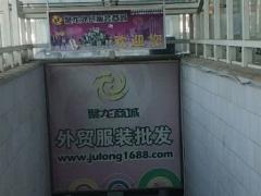 如何甄别北京聚龙外贸服装批发市场里面的品牌是真是假