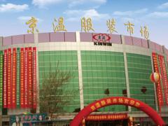 北京京温服装批发市场进货窍门