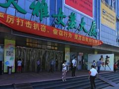 北京木樨园服装批发市场进货须知