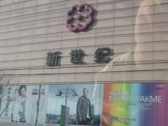 北京新世纪服装商贸城