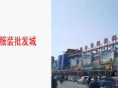 去北京通州服装批发市场拿货如何还价能便宜更多?进货窍门分