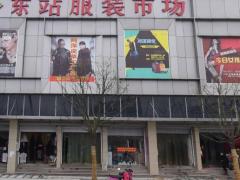 杭州东站服装批发市场拿货策略