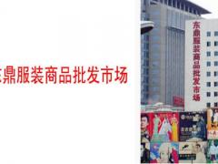 如何去北京东鼎服装批发市场?到这边住那里呢?
