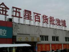 北京昌平服装批发市场在哪?北京金五星服装批发市场杀价窍门