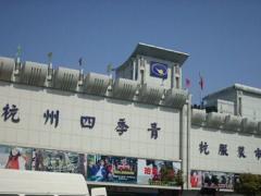 杭州品牌尾货都在哪儿拿货