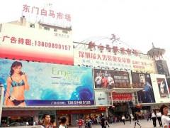 深圳品牌折扣女装尾货羽绒棉服从哪儿进货