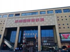 杭州有尾货服装批发吗,过去的话应该注意什么呢