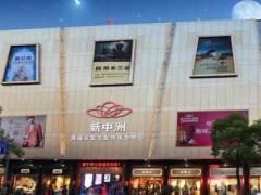 女装批发拿货有哪些方法?新中洲女装城如何?