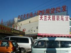 北京尾货服装批发基地在哪?哪个市场进货实惠