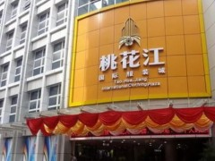 首次去广州桃花江服饰城拿货应该注意什么?