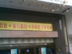 广州新汇豪皮具商贸城