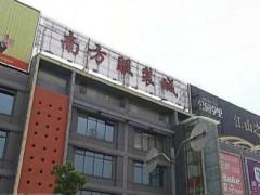 你知晓去洛阳关林南方服饰城拿货应该注意什么吗?