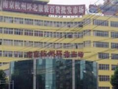 做服饰业务去那里拿货?南京环北市场如何?